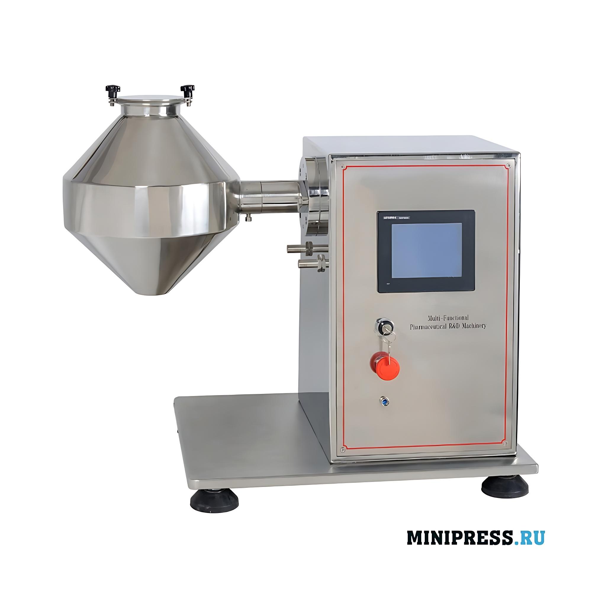 Мультифункциональное экспериментальное фармацевтическое оборудование и Двойной конусный смеситель порошков
